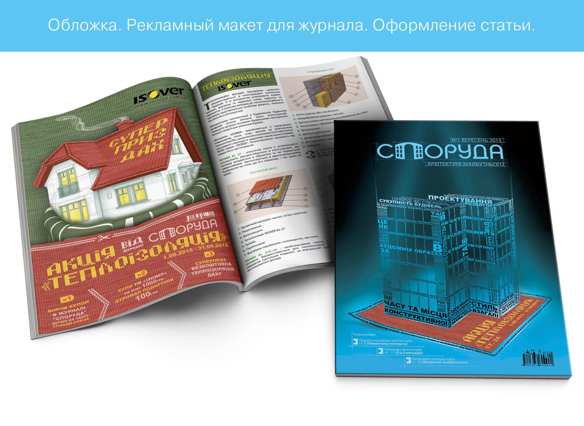 Prokochuk_Irina_architectural magazine Sporuda_аdvertising campaign_1