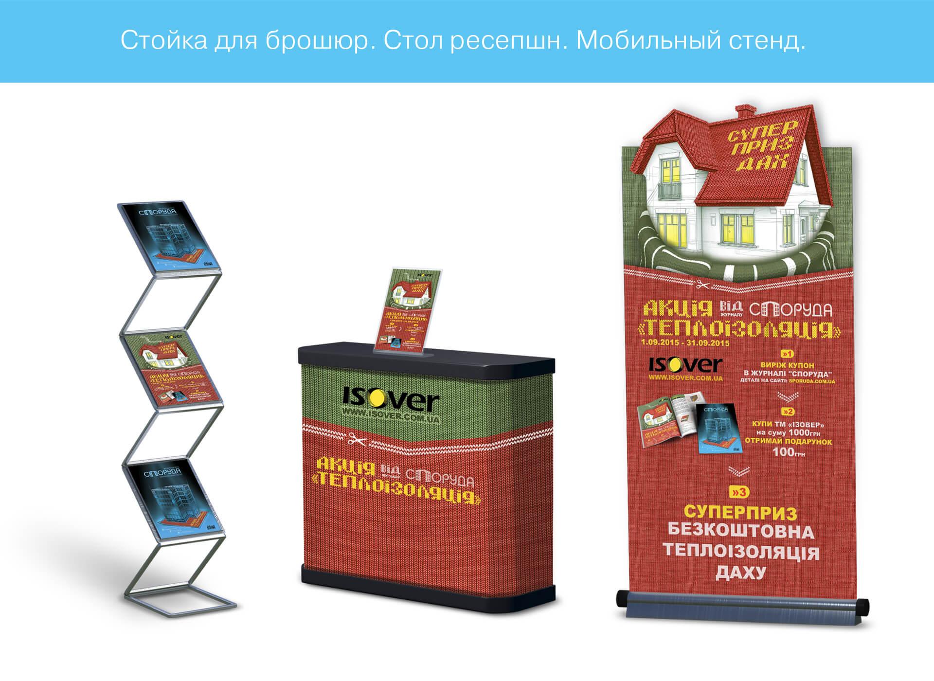 Prokochuk_Irina_architectural magazine Sporuda_аdvertising campaign_2