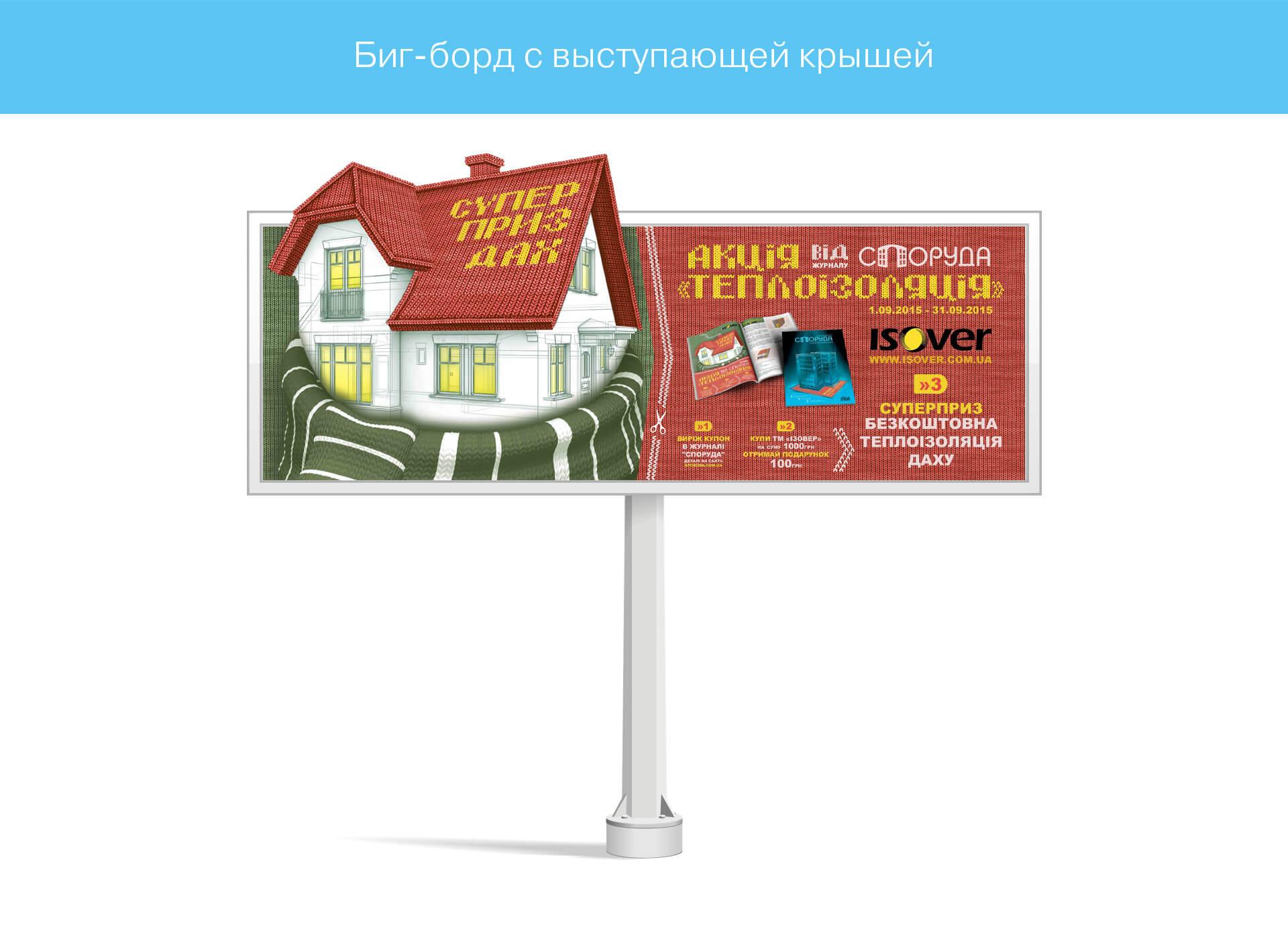 Prokochuk_Irina_architectural magazine Sporuda_аdvertising campaign_4