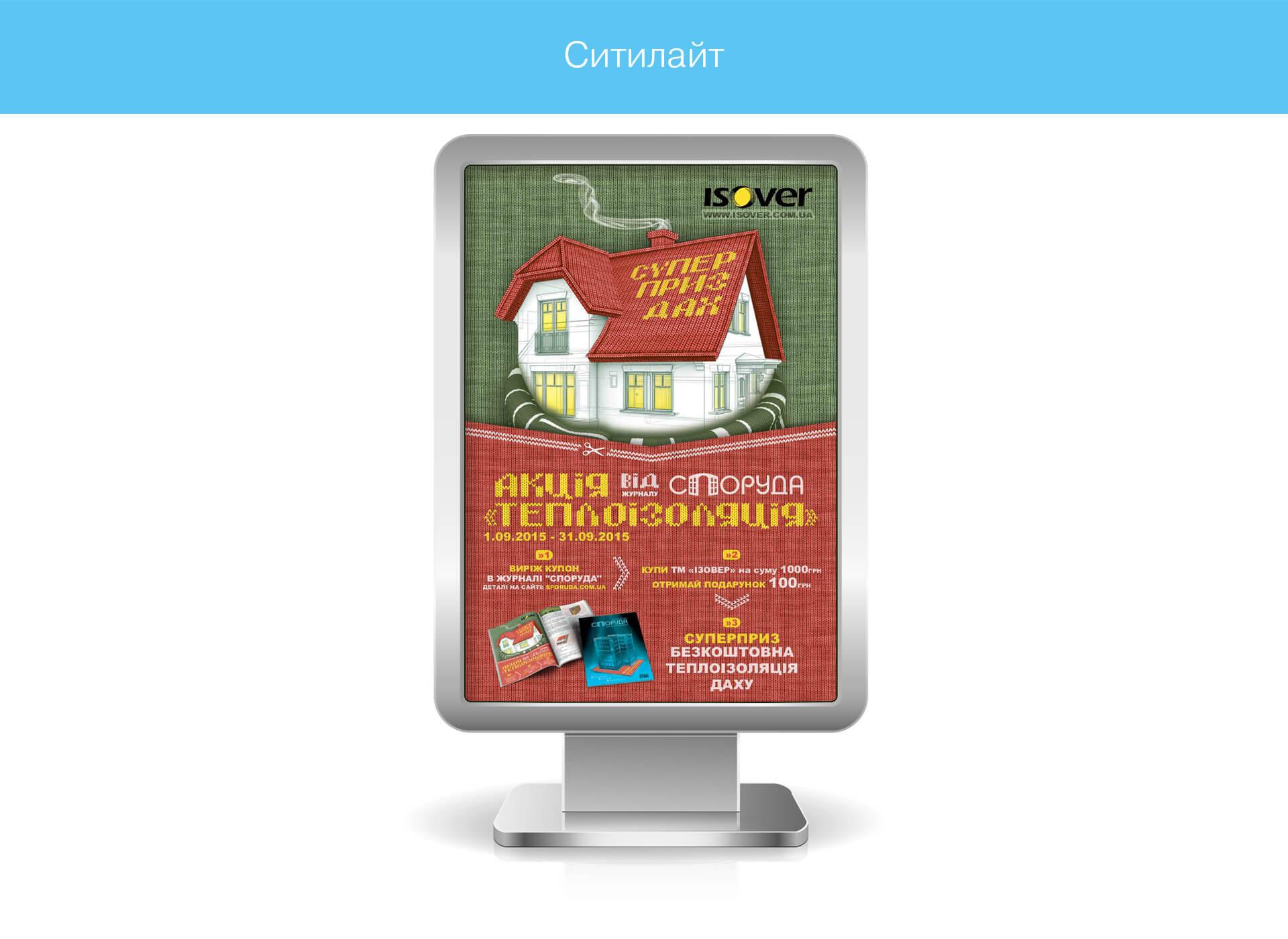 Prokochuk_Irina_architectural magazine Sporuda_аdvertising campaign_5