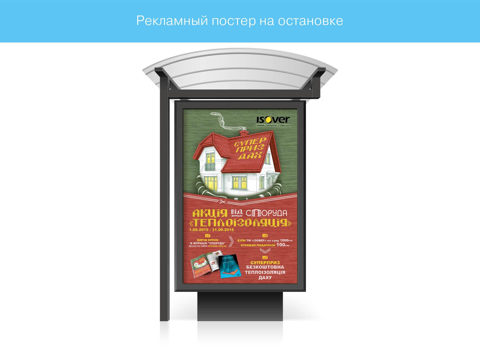 Prokochuk_Irina_architectural magazine Sporuda_аdvertising campaign_6