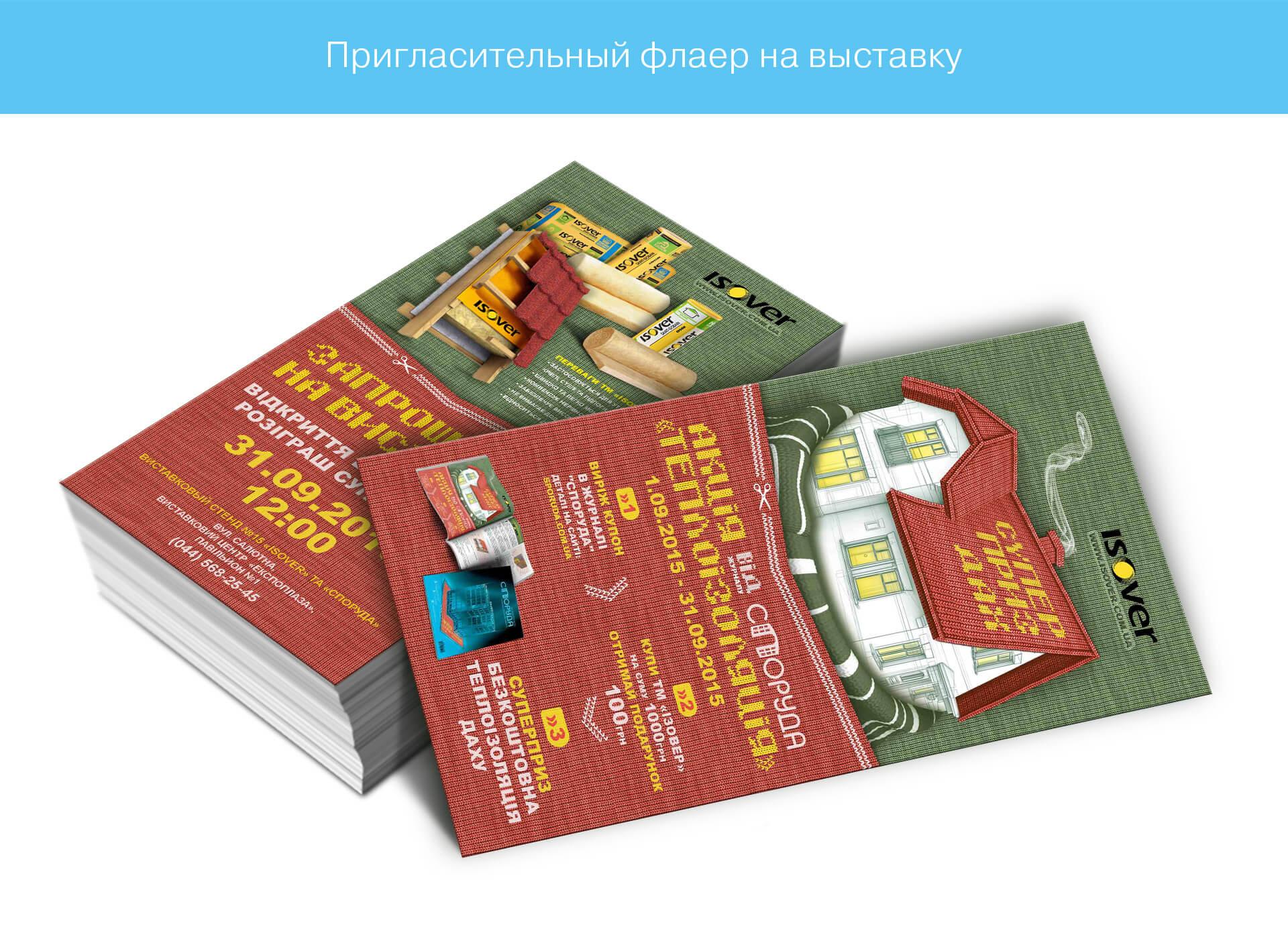 Prokochuk_Irina_architectural magazine Sporuda_аdvertising campaign_7