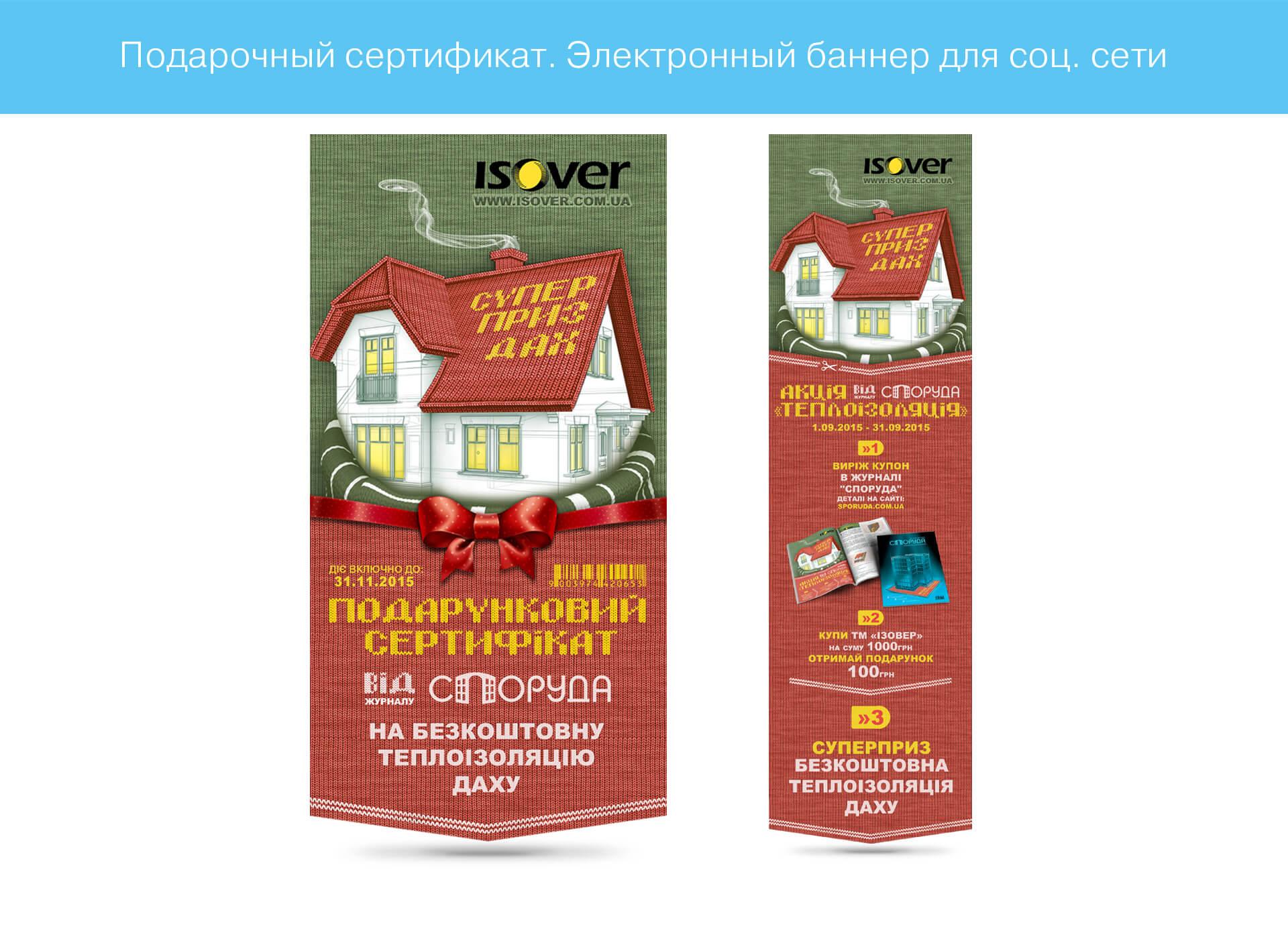 Prokochuk_Irina_architectural magazine Sporuda_аdvertising campaign_8
