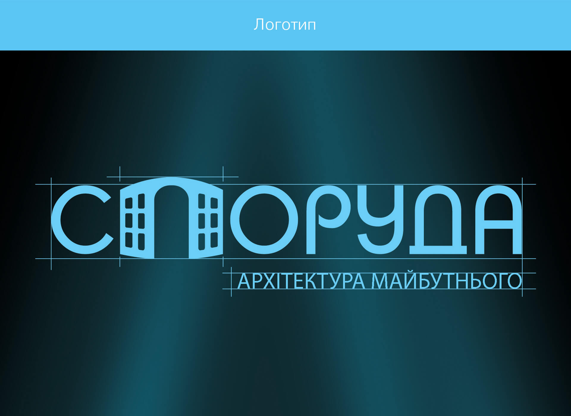 Prokochuk_Irina_architectural magazine Sporuda_1