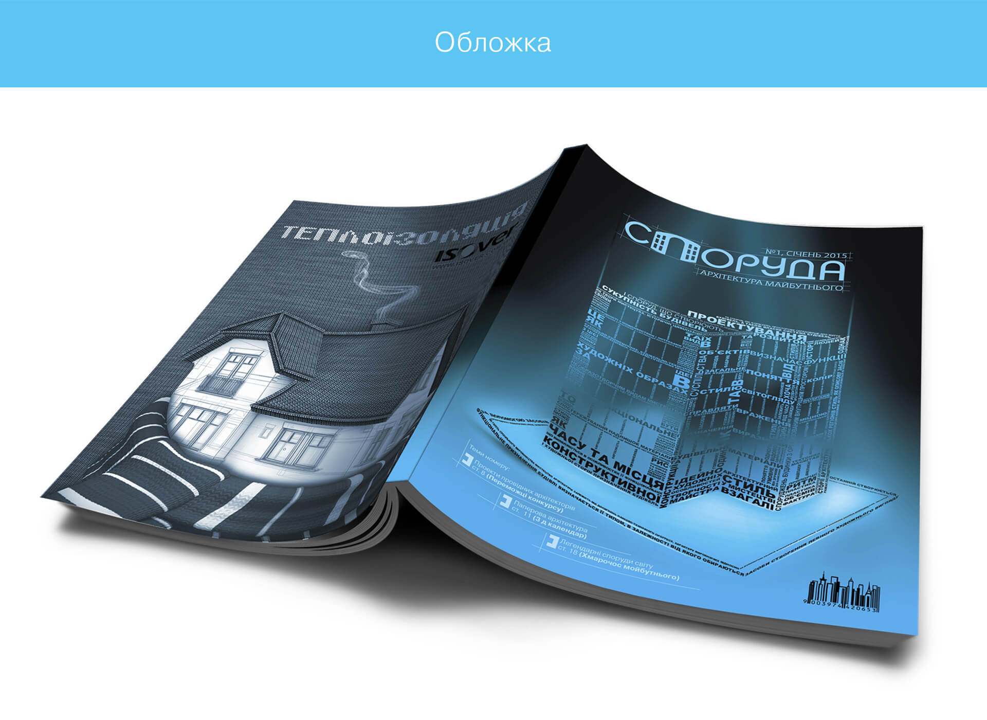 Prokochuk_Irina_architectural magazine Sporuda_2
