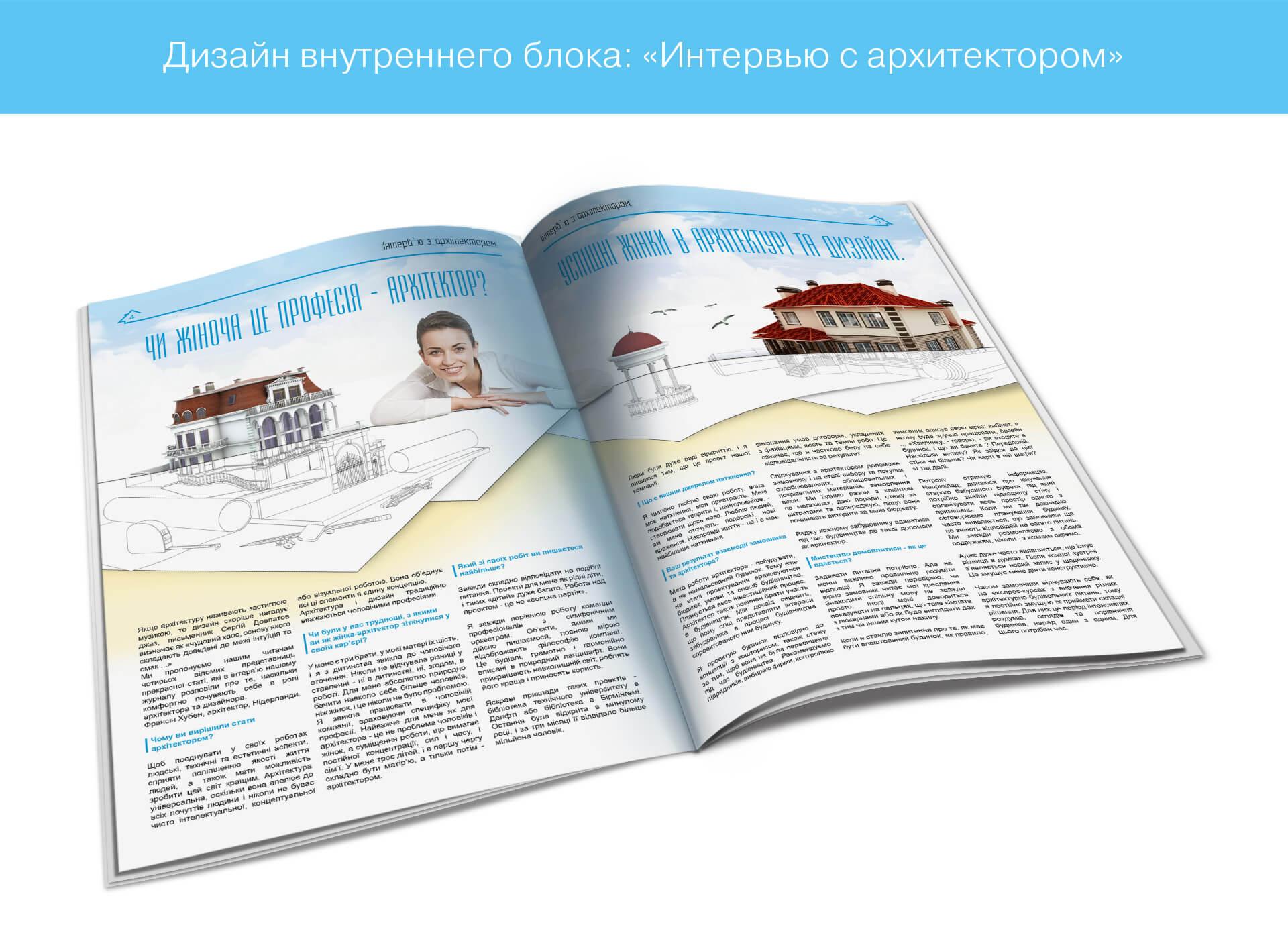Prokochuk_Irina_architectural magazine Sporuda_4