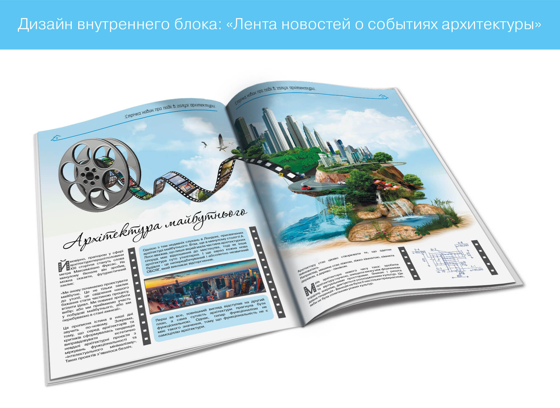 Prokochuk_Irina_architectural magazine Sporuda_5