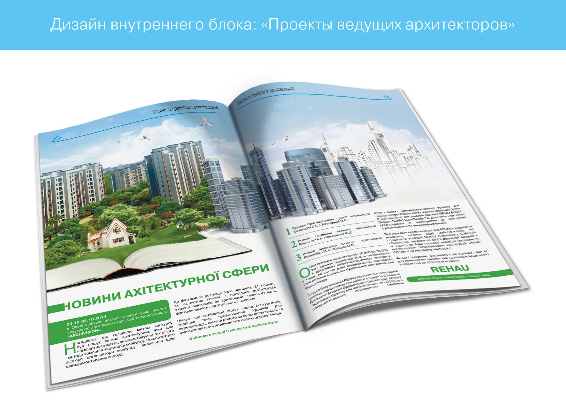 Prokochuk_Irina_architectural magazine Sporuda_6