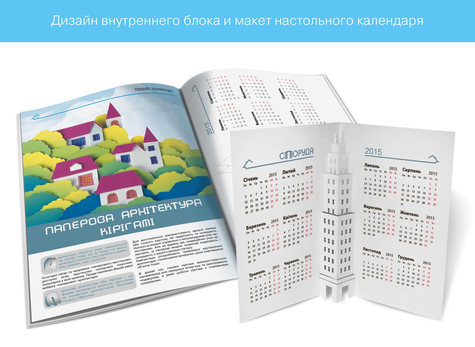 Prokochuk_Irina_architectural magazine Sporuda_7