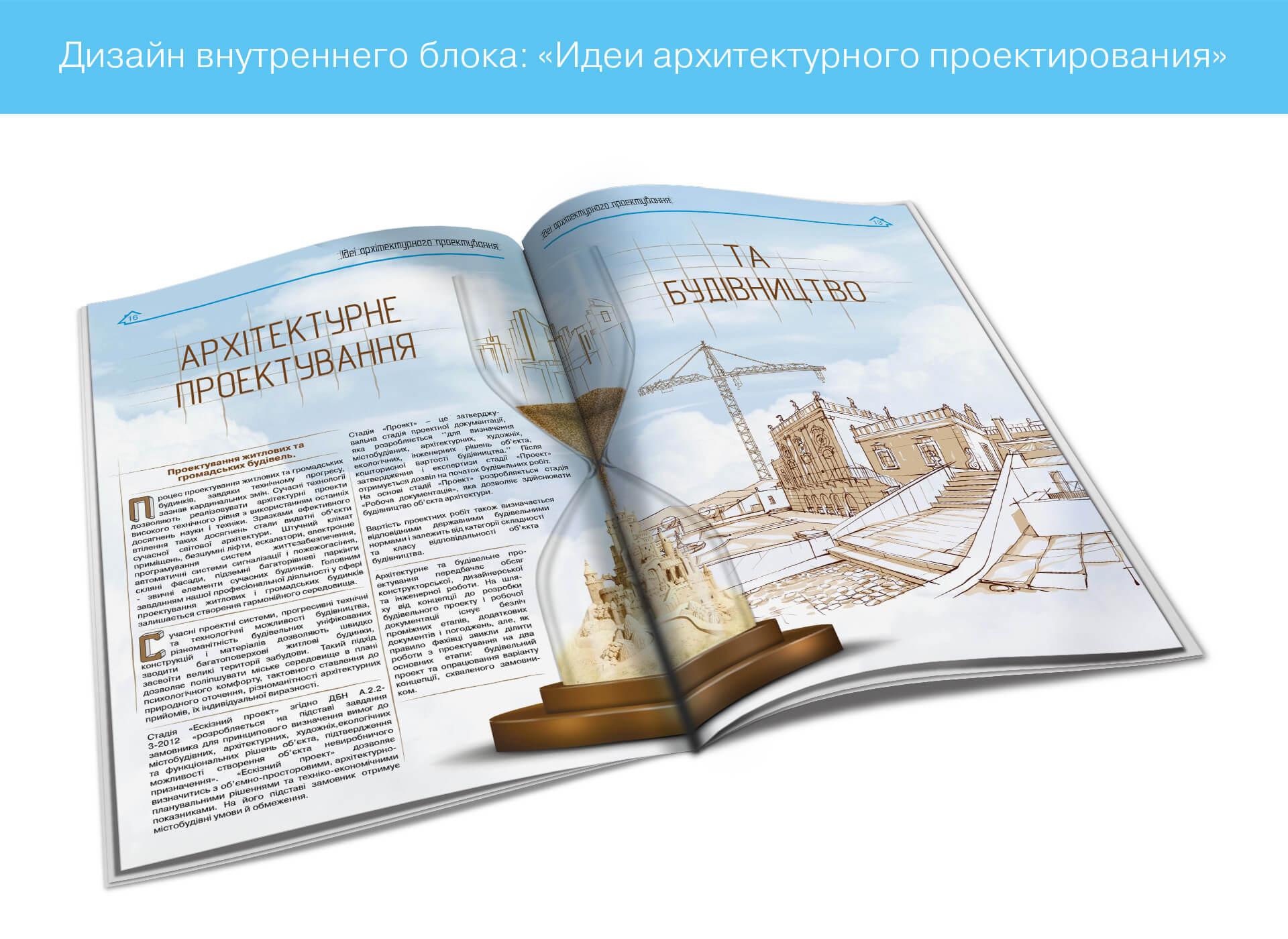Prokochuk_Irina_architectural magazine Sporuda_8