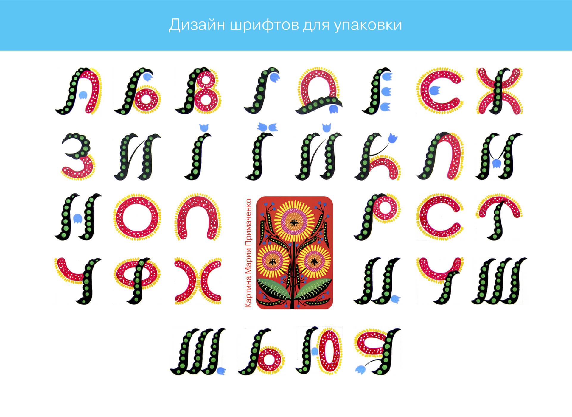 Prokochuk_Irina_font design_5