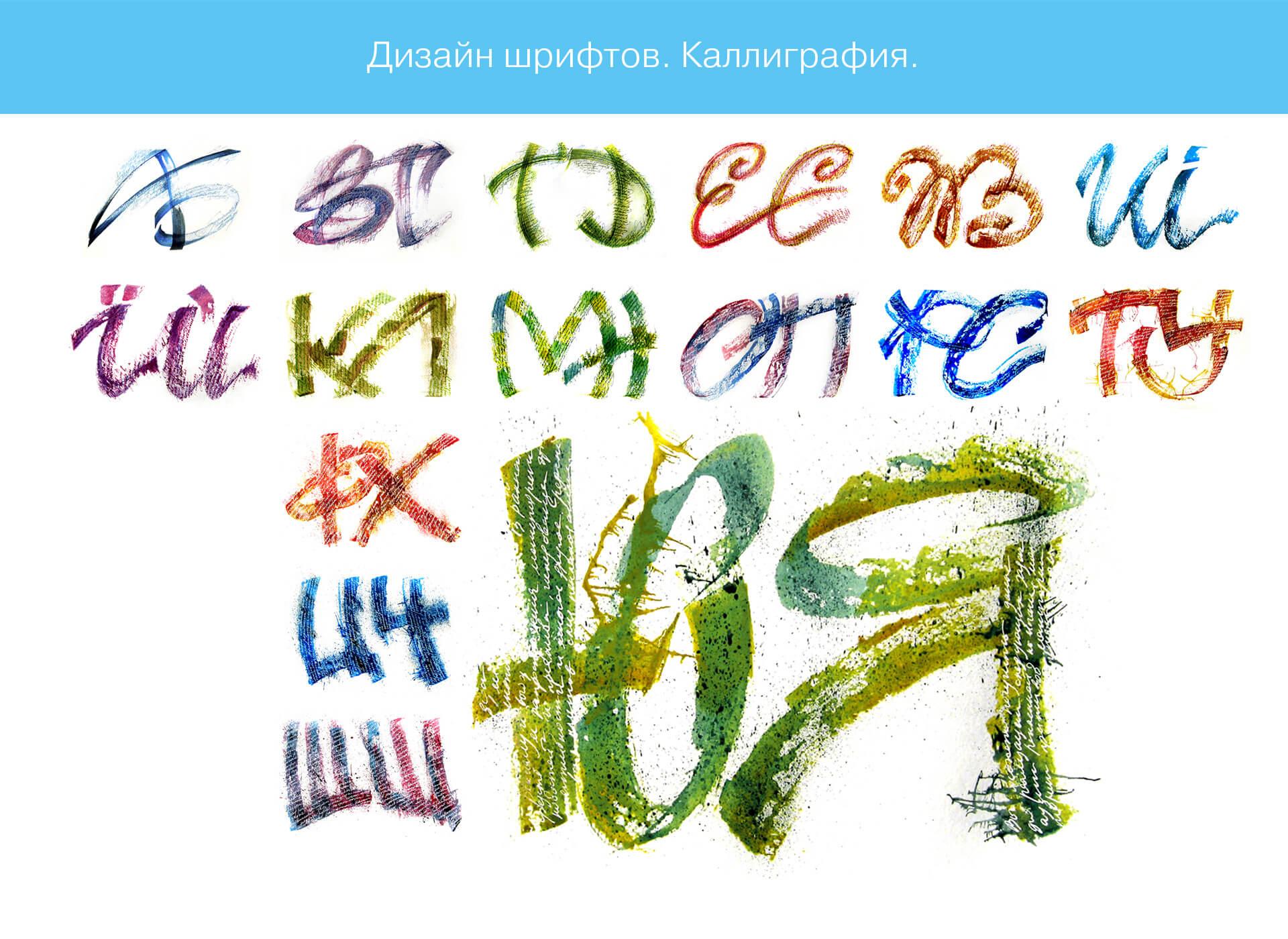 Prokochuk_Irina_font design_calligraphy_1