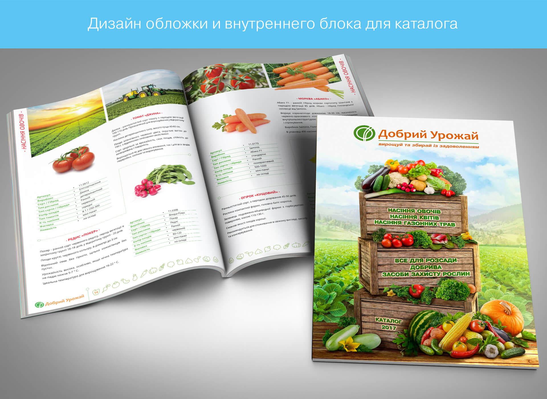 Prokochuk_Irina_Good-Harvest_catalog_1_
