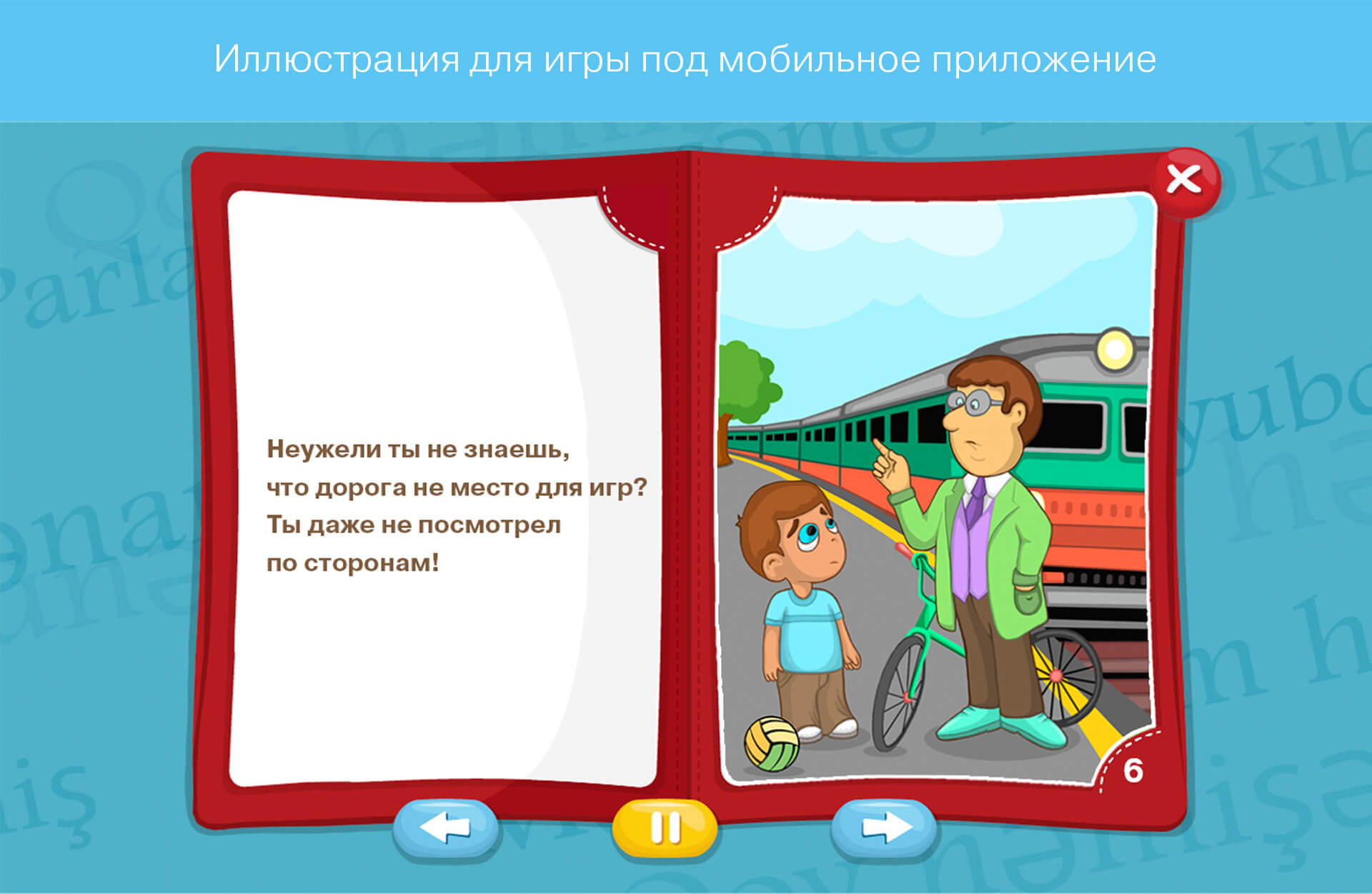 Prokochuk_Irina_Illustration_a game_1