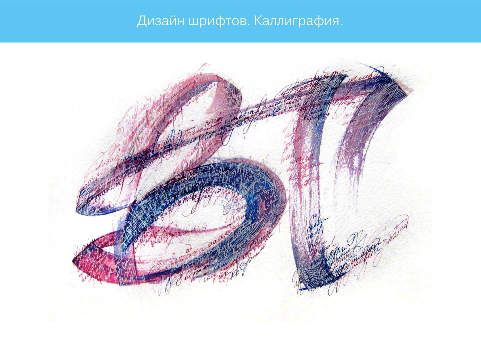 Prokochuk_Irina_font design_calligraphy_2
