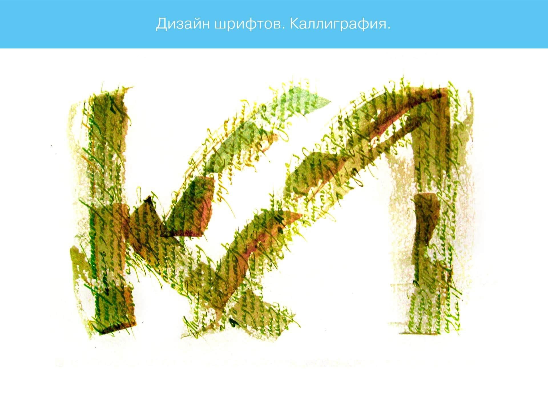 Prokochuk_Irina_font design_calligraphy_3