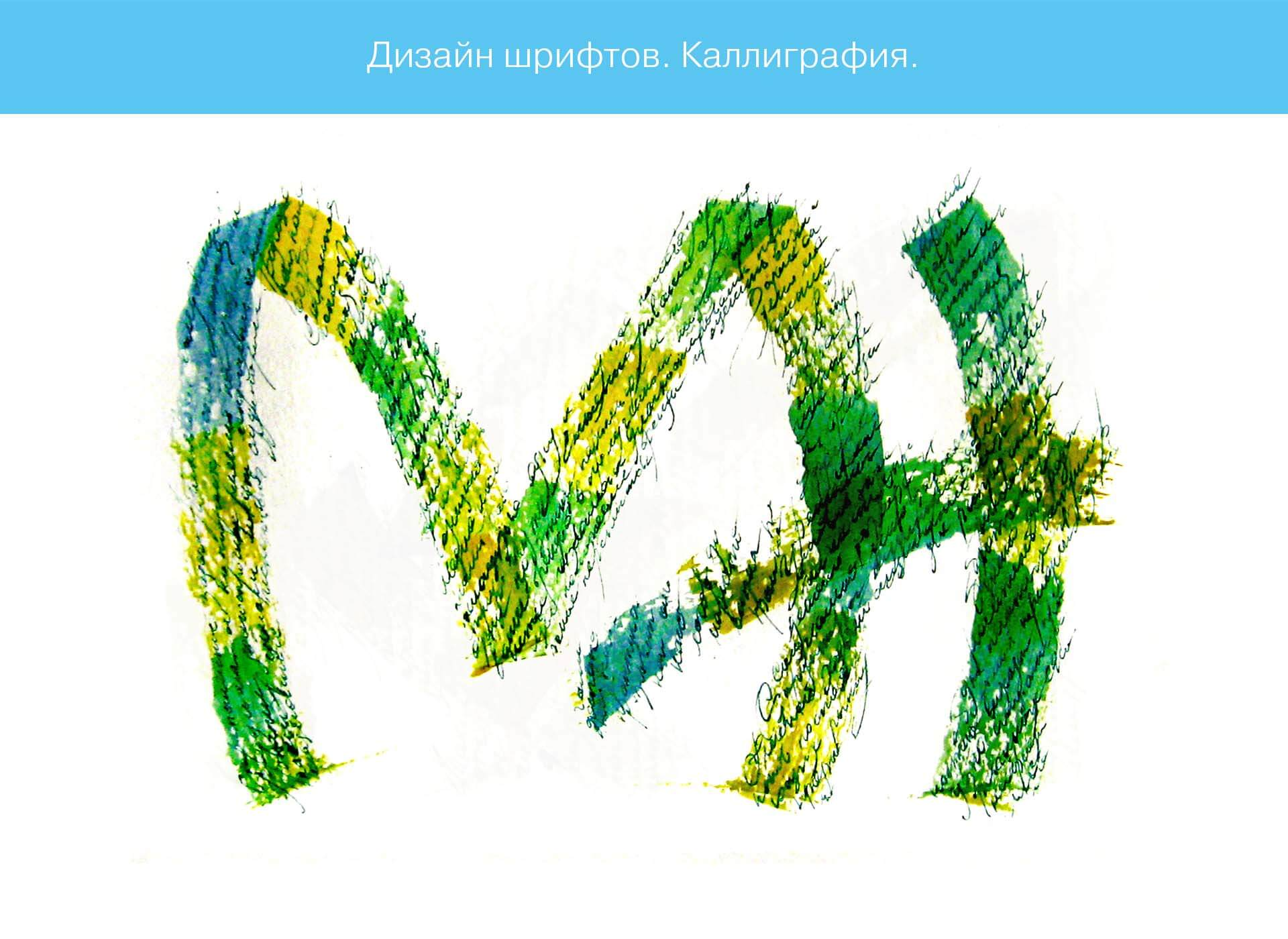 Prokochuk_Irina_font design_calligraphy_4
