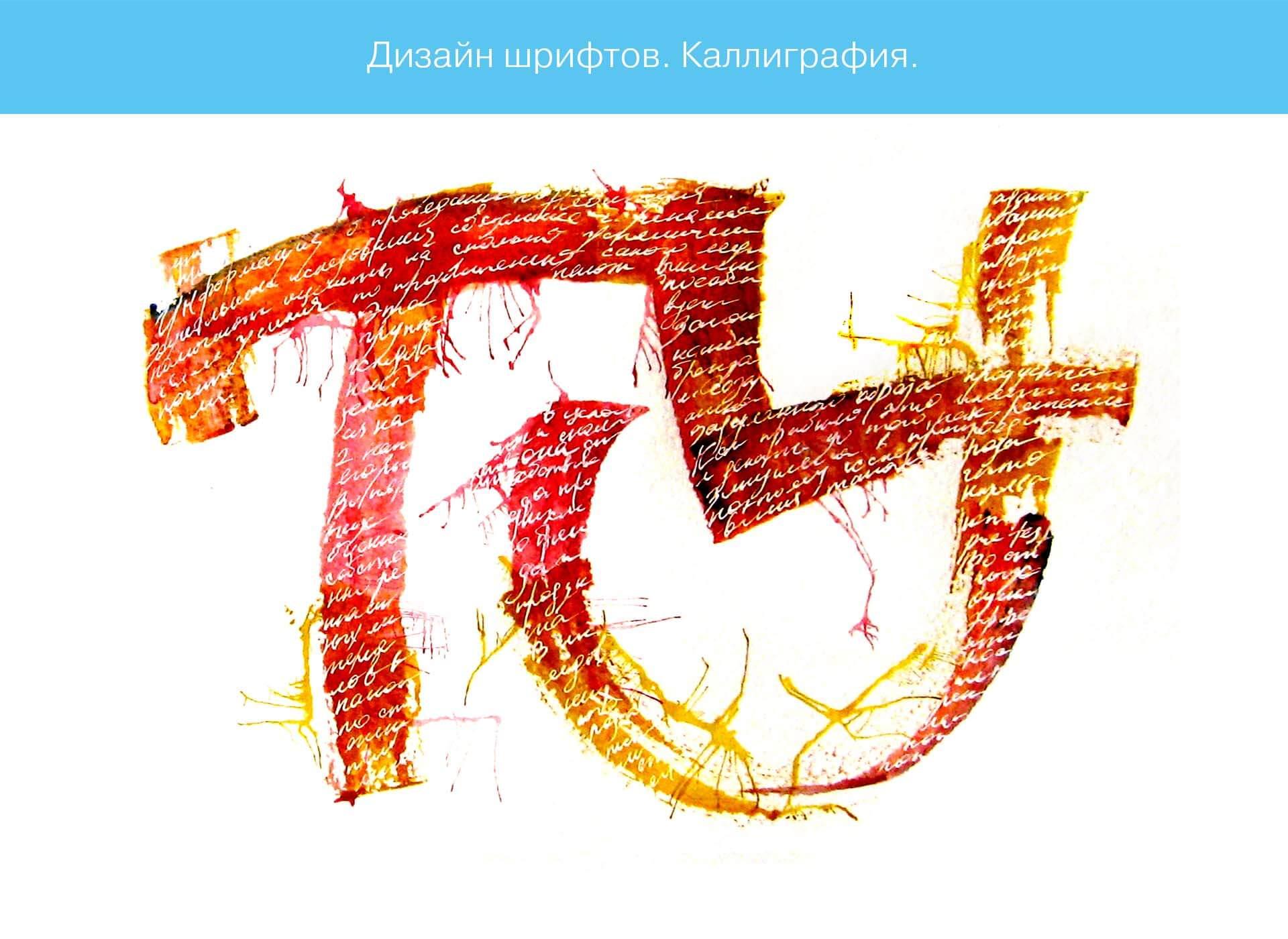 Prokochuk_Irina_font design_calligraphy_5