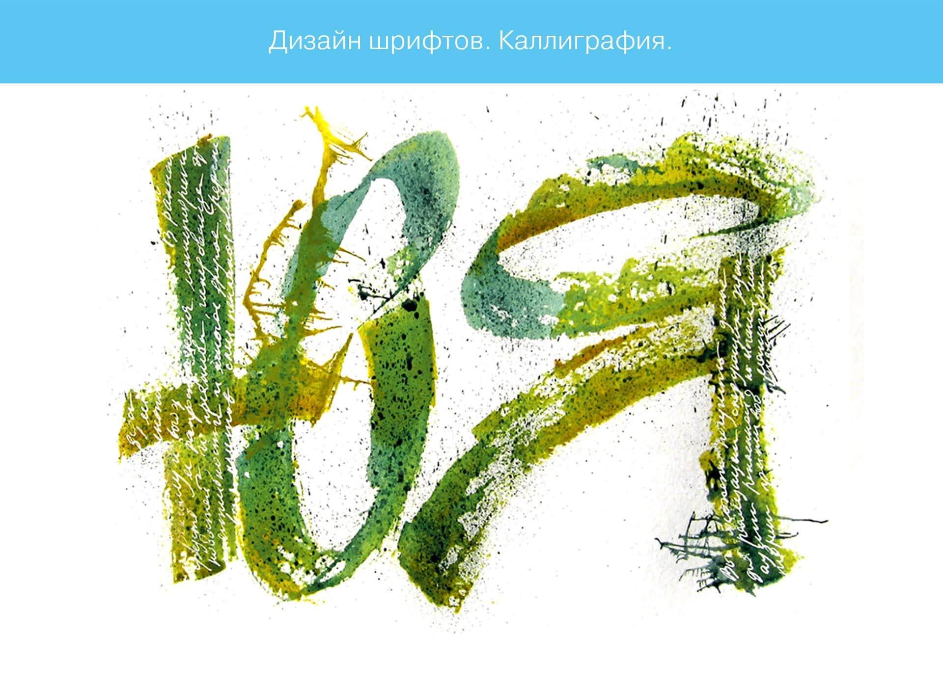 Prokochuk_Irina_font design_calligraphy_6