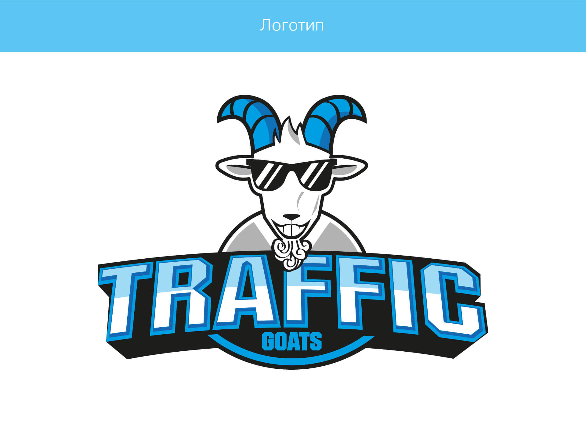 Prokochuk_Irina_logo_Traffic Goats