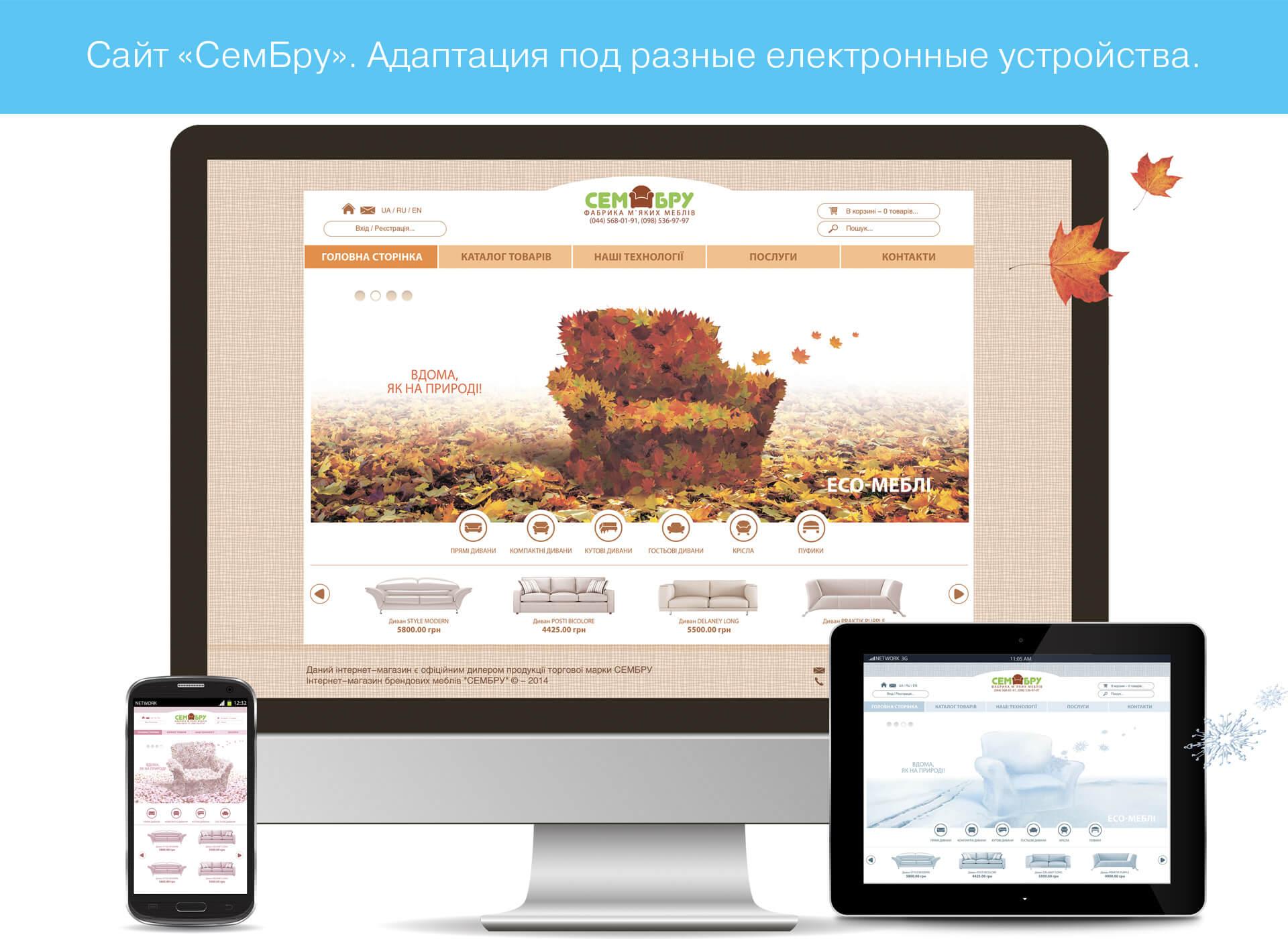 Prokochuk_Irina_logo_website design_SemBru_4