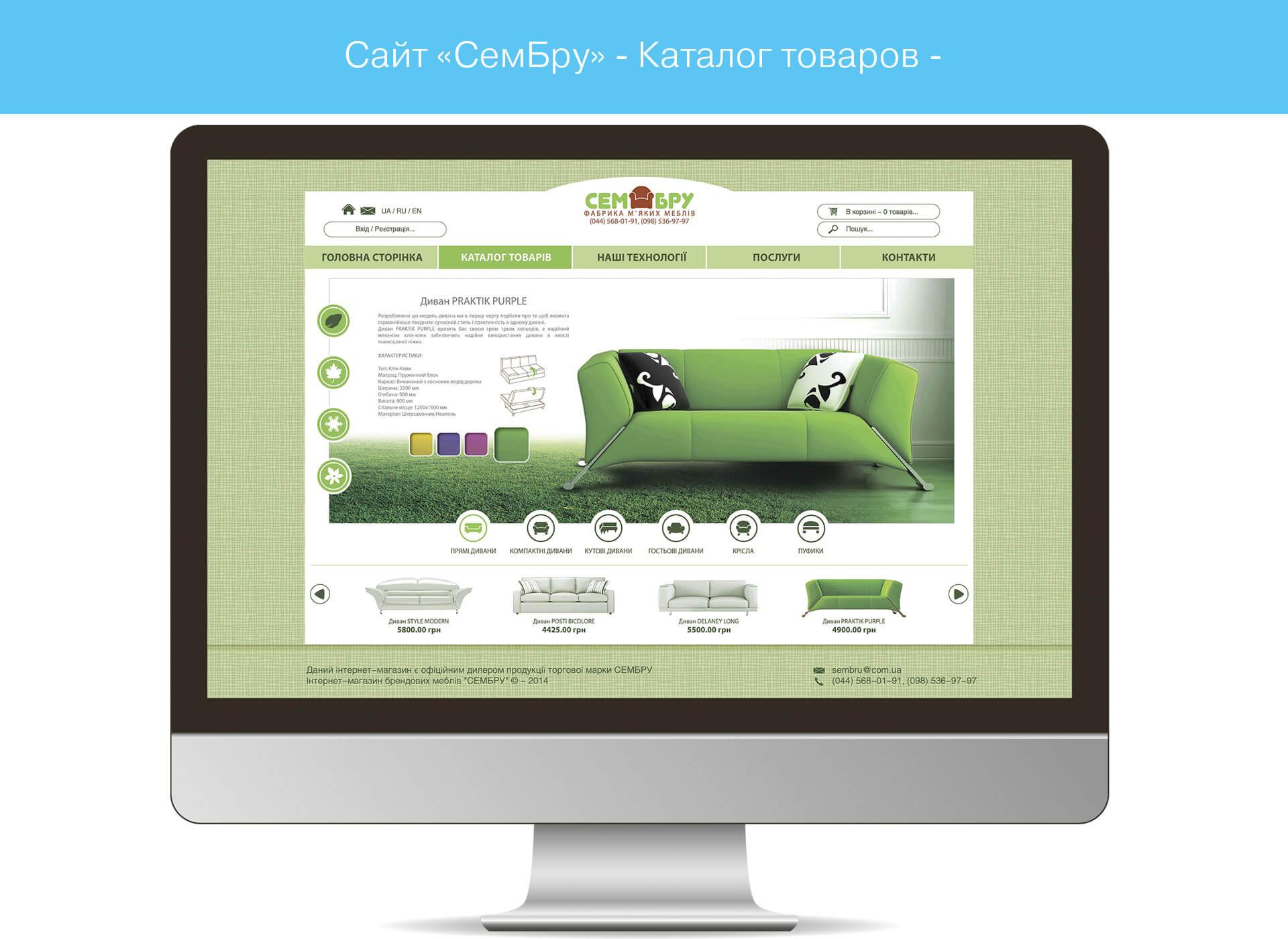Prokochuk_Irina_logo_website design_SemBru_5