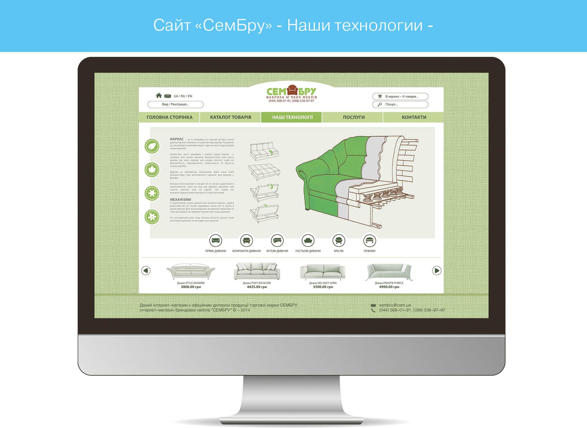 Prokochuk_Irina_logo_website design_SemBru_6